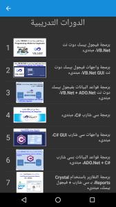 Courses Screen