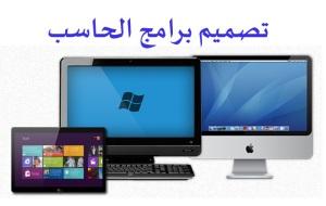 pc software development