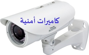 Security cameras B
