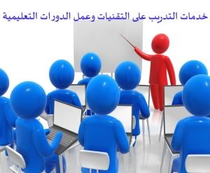 خدمات التدريب على التقنيات وعمل الدورات التعليمية