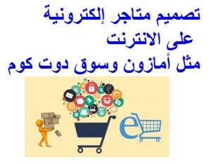 appydevelopers-ecommerce