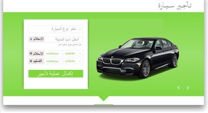 car-rental-arb