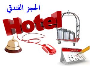 hotel reservation-arb