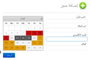 reservation calendar-arb