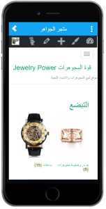 thejewelrypower-main-app-face-2